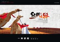 丝绸之路宣传海报