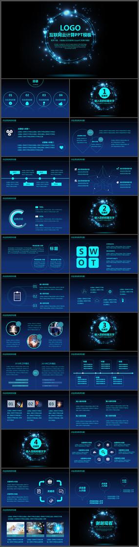 现代智能大数据商务ppt模板