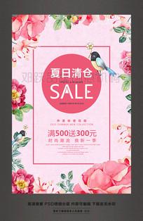 夏日清仓夏季促销活动海报
