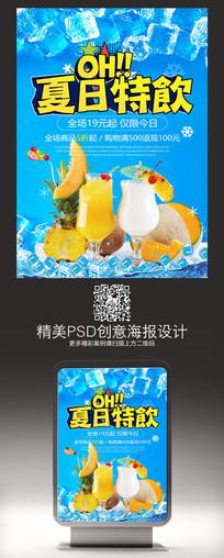 夏日饮品盛夏冷饮海报