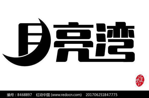 月亮湾字体设计图片