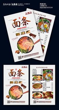 中国风面条宣传单