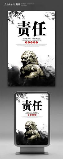中国风水墨企业文化之责任展板