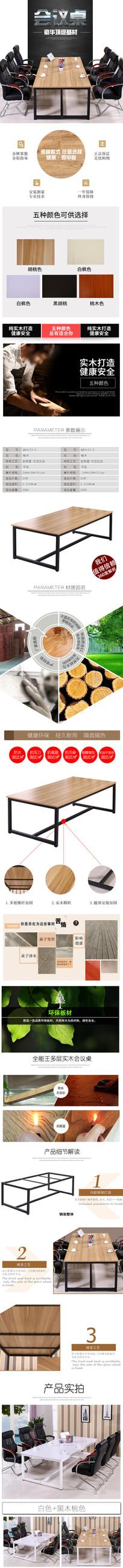 桌子家居办公桌商务淘宝详情页设计