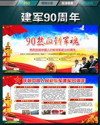 90周年八一建军节宣传栏