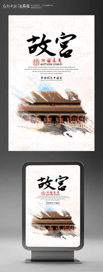 北京故宫旅游宣传海报
