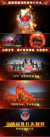 超大气消防119宣传片头