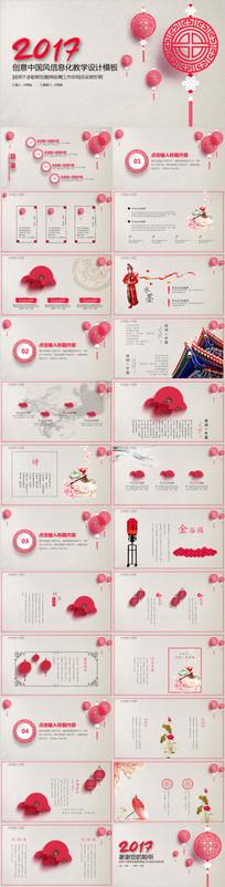 创意中国风信息化教学设计说课PPT
