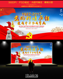 党建展板八一建军节宣传展板