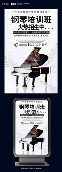 大气钢琴招生海报设计