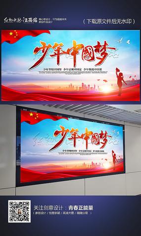 大气少年中国梦宣传展板设计