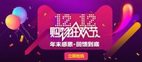 购物狂欢节banner设计