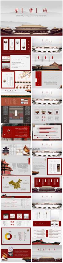 古典大气中国红故宫高端模板