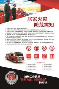 简约大气消防素材展板PSD