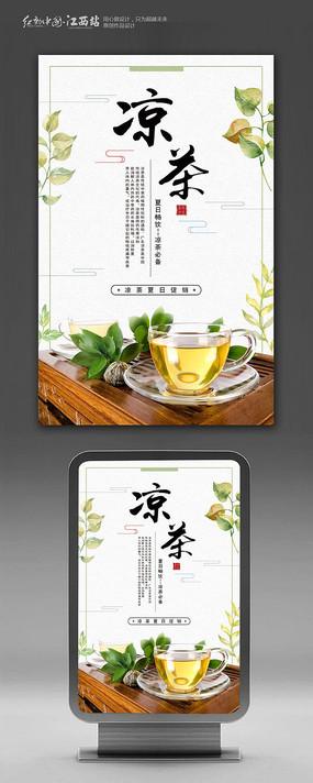 简约凉茶促销海报