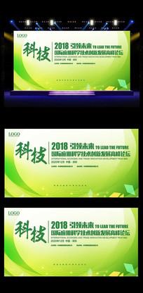 简约时尚绿色舞台背景展板