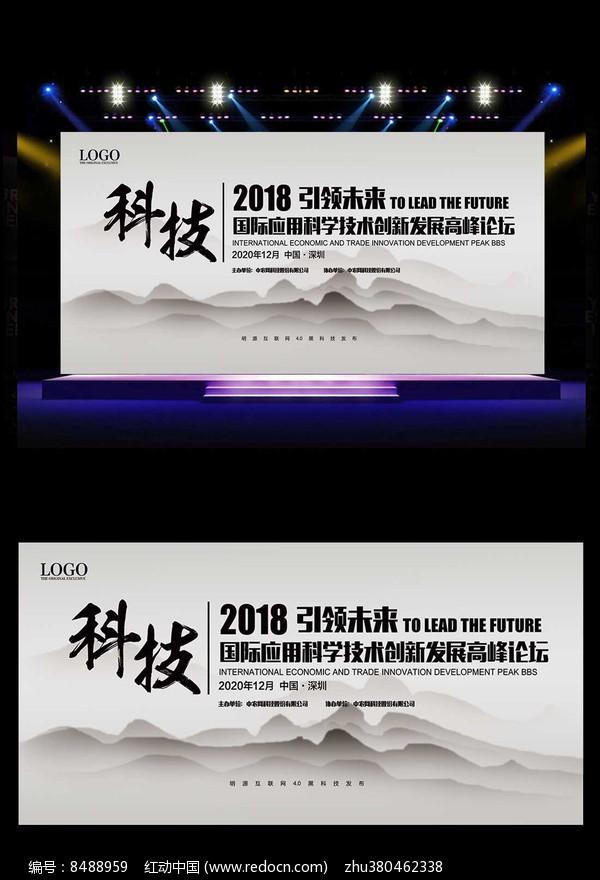 简约中国风水墨画会议背景展板图片