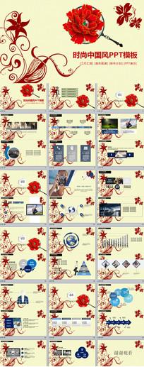 时尚中国风PPT模板