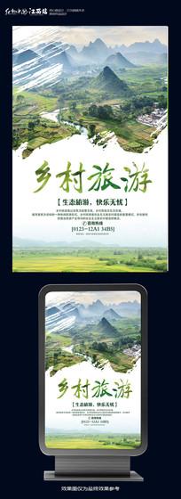 乡村旅游行社促销海报