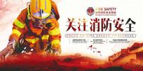 消防宣传展板设计