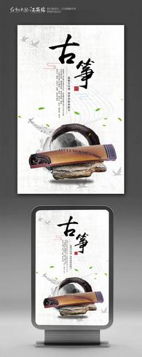 中国风古筝宣传海报