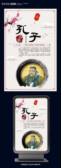 中国风孔子诞辰创意海报