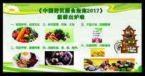 中国居民膳食指南展板
