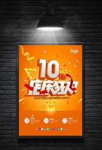 10周年店庆促销海报