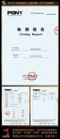 PONY谱尼测试检测报告 PSD