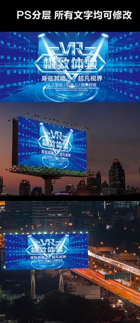VR极致体验宣传海报设计模版