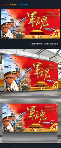 八一建军节90周年宣传栏展板