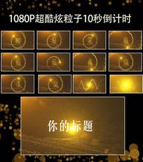 超酷炫粒子10秒倒计时成品视频