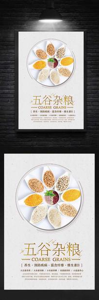 创意简约五谷杂粮美食海报