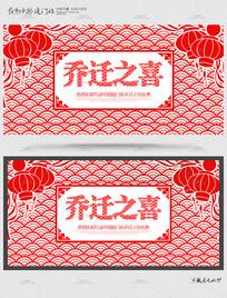 创意剪纸企业乔迁之喜海报设计 PSD