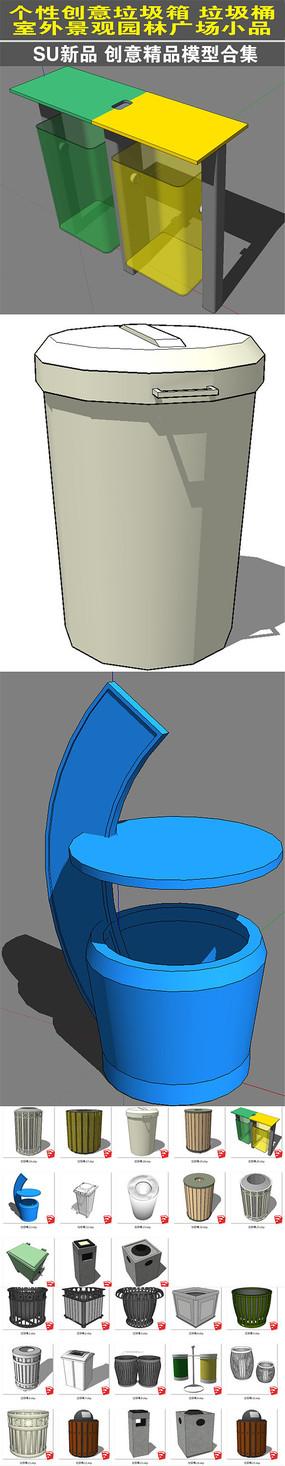 创意垃圾箱垃圾桶SU模型合集