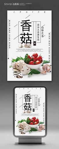 创意食物香菇促销海报