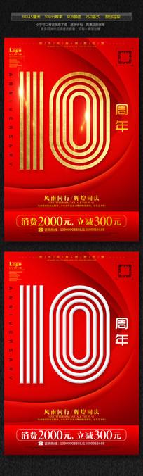 大红色10周年庆海报设计