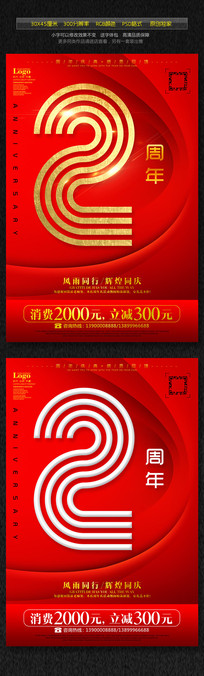 大红喜庆2周年庆海报设计