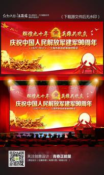 大气八一建军节晚会舞台背景