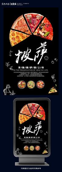 大气美味披萨披萨海报设计