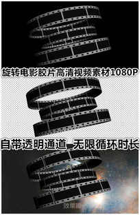 电影胶片胶卷旋转动视频带通道