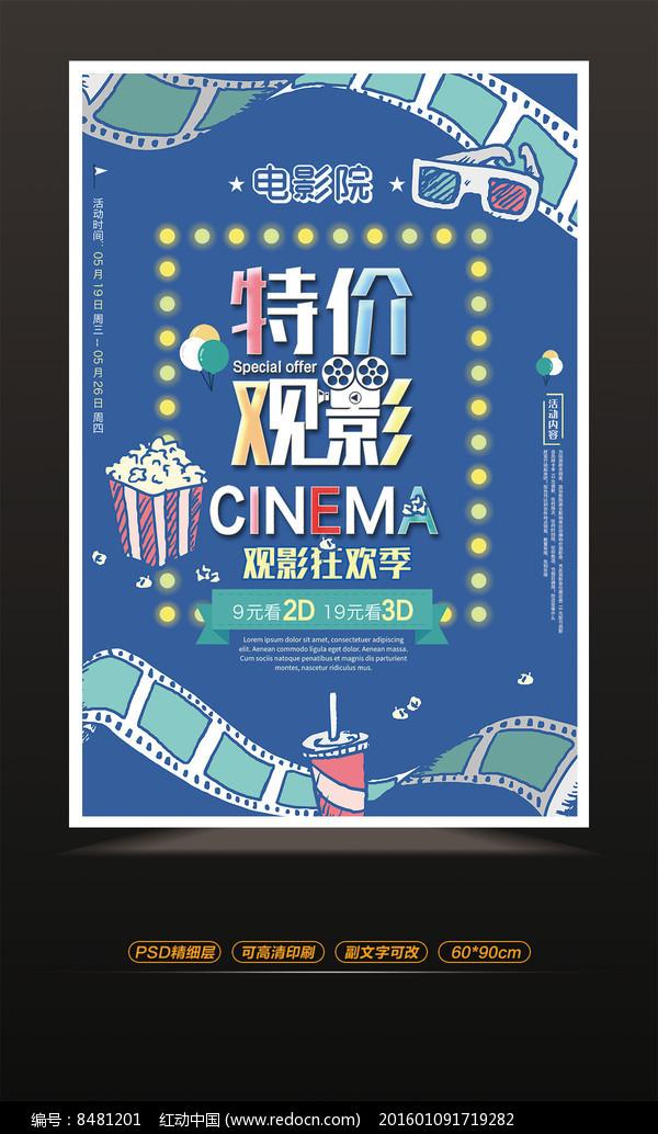 电影院宣传海报图片