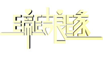 缔结良缘3D婚庆金属字