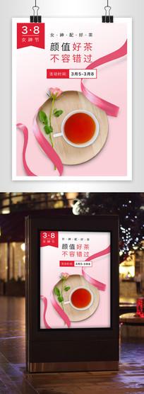 妇女节茶叶美颜海报