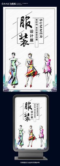 服装设计展会海报