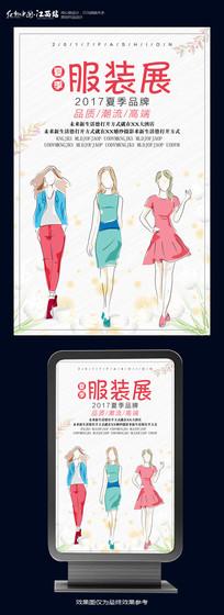 服装设计展会海报设计