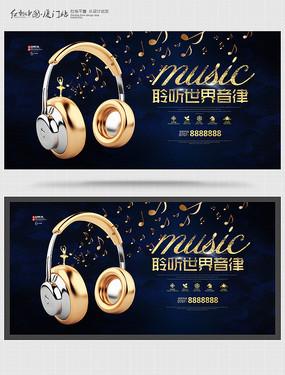 高端聆听世界音乐海报设计