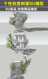 个性创意树屋SU模型 skp