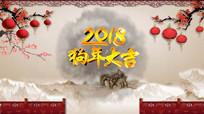 狗年中国风新年春节开场片头