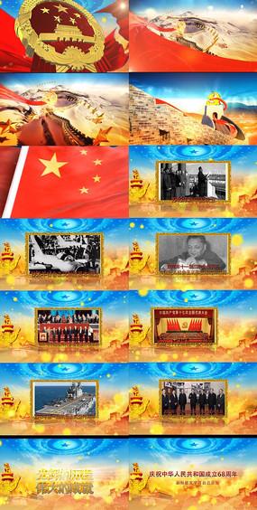 国庆节AE片头 国庆68周年视频